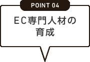 EC専門人材の育成
