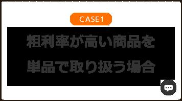 CASE1 粗利率が高い商品を単品で取り扱う場合
