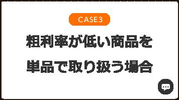 CASE3 粗利率が低い商品を単品で取り扱う場合
