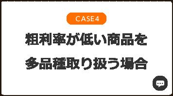 CASE4 粗利率が低い商品を多品種取り扱う場合